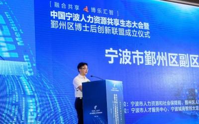 宁波打造人力资源共享生态圈,1017家服务机构年总营收达449亿元