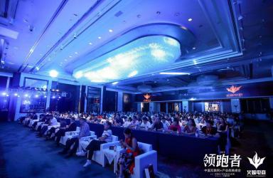中国互联+产业战略峰会杭州召开 探讨电商业态新旧交替