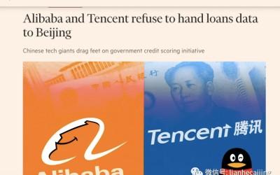 FT报道:阿里和腾讯拒绝向央行主导的百行征信提供信贷数据