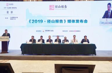 《2019·径山报告》在杭发布  以金融创新支持经济高质量发展