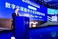 """2019浙江数字贸易交易会:赋予数字经济""""头号动力"""",推进数字产业化发展"""