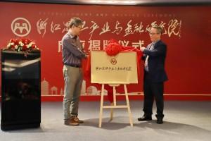浙江恩坦产业与金融研究院正式揭牌,助力打造高质量产业与金融生态环境