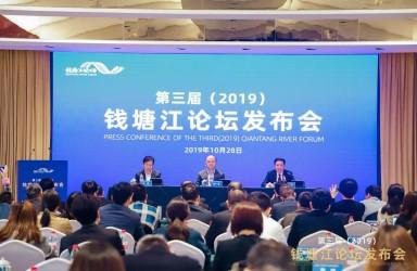 第三届钱塘江论坛11月1日至3日在杭州举办