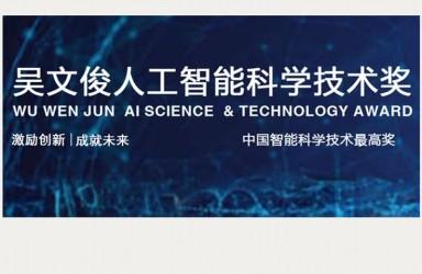 """第九届""""吴文俊人工智能科学技术奖""""揭晓,81项成果斩获中国智能科学技术最高奖"""