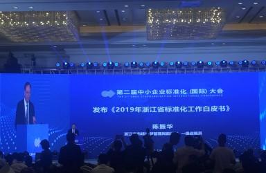 浙江首次发布标准化工作白皮书 多项创新举措领跑全国