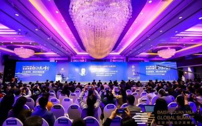 第三届全球并购白沙泉峰会召开 迎接并购新浪潮