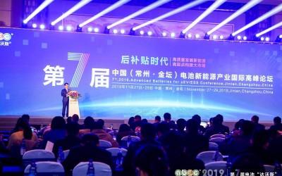 第7届中国电池新能源产业国际高峰论坛召开,共议产业高质量发展