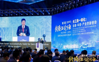 第三届钱塘江论坛杭州举行,聚焦长三角一体化