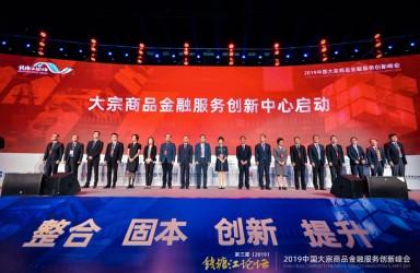 全国性大宗商品金融服务创新中心落户浙江