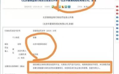 北京银保监局调查坐实:张一鸣旗下APP非法收集个人信息呼出电话1064个 呼吁调查:华夏保险经纪法人谷文栋的1440%高利贷