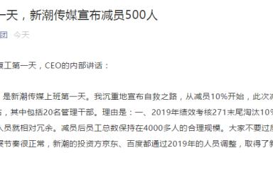 账上10亿的新潮传媒复工首日宣布裁员500人,高管承诺每月只领5万生活费