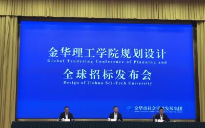 金华社发集团启动金华理工学院规划设计全球招标