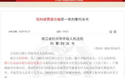 浙江民泰银行再曝大案:支行副行长票据诈骗44亿还高利贷判无期