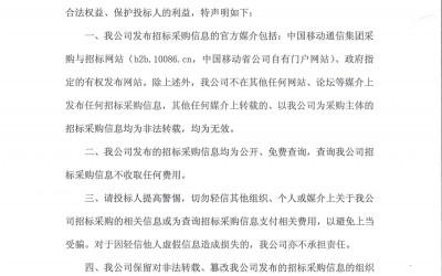 格力电器在中国移动采购项目中弄虚作假被取消中标资格,安恒信息禁入湖南市场3年