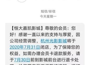 停业170天后,恒大嘉凯影城旗下光影影城成杭州首家关门影院