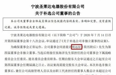 知名财经记者拟任宁波上市公司董事,董事长当天辞职