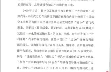 环球时报曝吉利广告擅自使用军机形象,或成军事装备侵权第一案