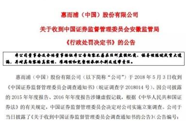 美国家电巨头惠而浦连续两年在华业绩造假,证监局罚款81万