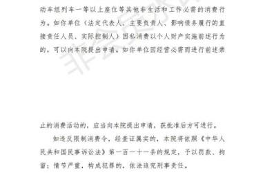 顾家家居董事长顾江生被法院出具限制消费令
