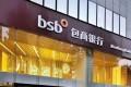 央行关于包商银行风险处置回顾全文 将提请破产