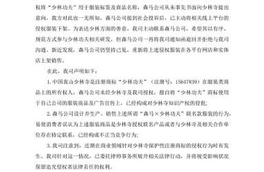少林寺指责森马侵权:拒绝与我司沟通,律师称有必要发澄清公告