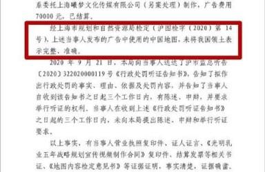 光明乳业7万元广告损害国家尊严:使用不完整中国地图,罚30万