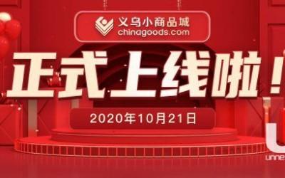 义乌小商品市场官网Chinagoods平台正式上线