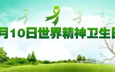 """10月10日""""世界精神卫生日"""",浙江康复医疗中心举办大型宣传活动"""