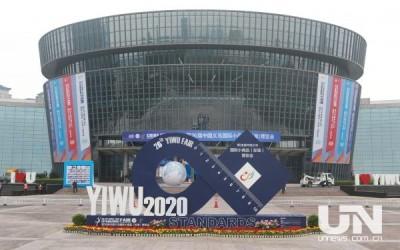 第26届义博会落幕,线上关注量达1.6亿人次