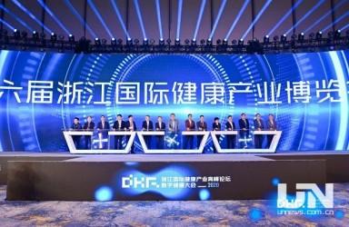 2020浙江国际健康产业高峰论坛·数字健康大会杭州举行