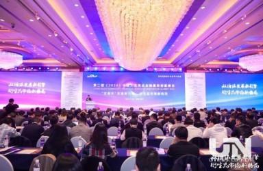 第二届(2020)中国大宗商品金融服务创新峰会在杭举办