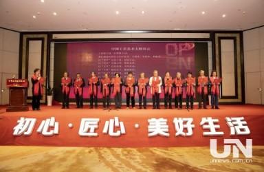 """工艺美术行业顶级峰会""""中华大师高峰论坛""""在东阳举行"""