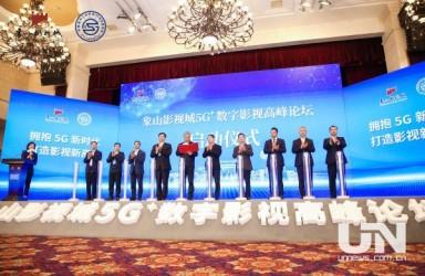 象山影视城—— 插上5G智慧翅膀,打造中国影视基地新龙头