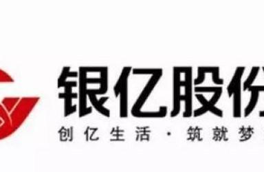 """百强房企*ST银亿重整""""卡壳"""":神秘投资人梓禾瑾芯违约,关注函再次延期回复"""