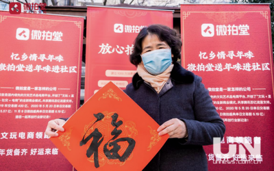 微拍堂举办网络年货节 促进春节消费