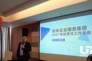 深度解读人力资源行业趋势,河南优米企服集团召开季度经管会议