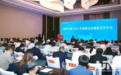 2021年储能论坛在杭举办 南都电源新产品同步面世