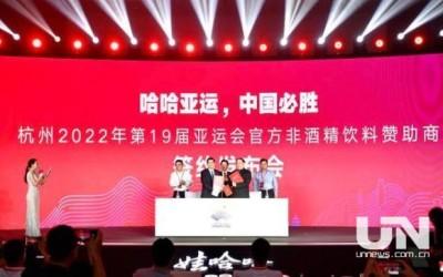 娃哈哈成为杭州亚运会官方非酒精饮料赞助商