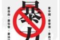 """多家港媒登""""一个香港市民 李嘉诚"""" 广告声明反对暴力"""