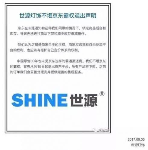 京东诉红品爱家索赔500万,电商霸权第一案开打,背后凸显新矛盾
