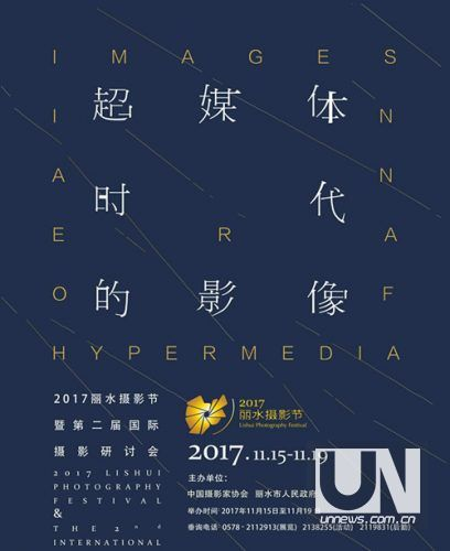 2017丽水摄影节:让摄影告诉世界 中国有个丽水