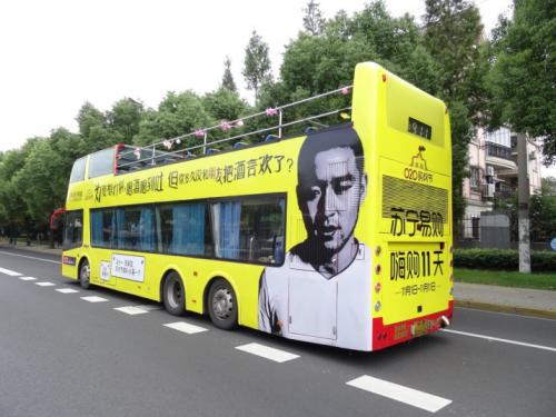 """全国公交车""""双十一""""换新装 苏宁扎心文案""""让拼更值得"""""""