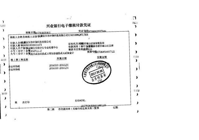 拟收购标的上欠税名单 盛运环保知情涉嫌信披隐瞒