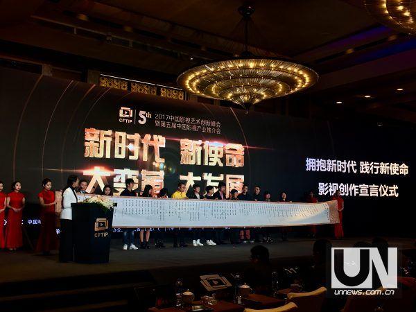2017中国影视艺术创新峰会开幕 为影视产业风向标盛会