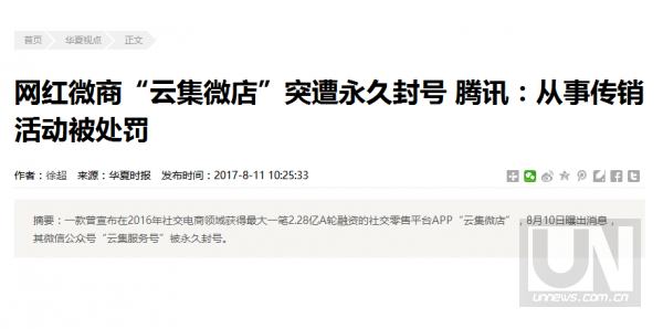 2017年度十大互联网传销案例发布 钱宝网、云集微店上榜