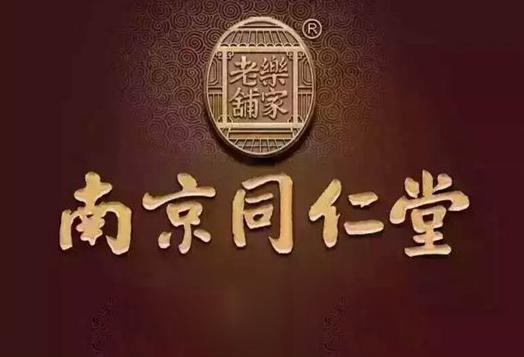 南京同仁堂小儿灸被曝无批准文号 微商代理充当医师