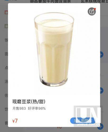 永和大王号称坚持现磨豆浆22年 真相是豆浆粉冲泡?