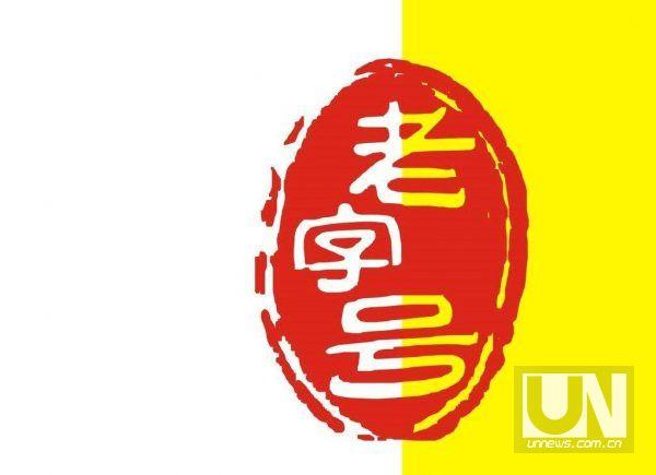 """超六成食品类老字号""""触网""""电商 京东入驻最多"""