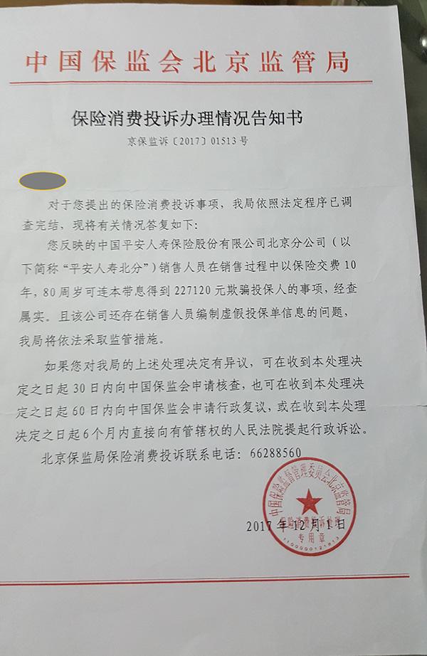 老太买平安人寿保险8年利润不符 北京保监局:存欺骗