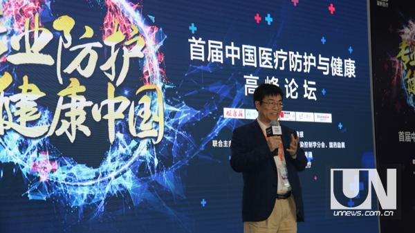 首届中国医疗防护与健康高峰论坛在沪召开